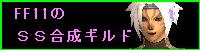 FF11のSS合成ギルド
