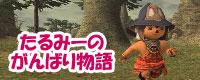 【FF11】たるみーのがんばり物語